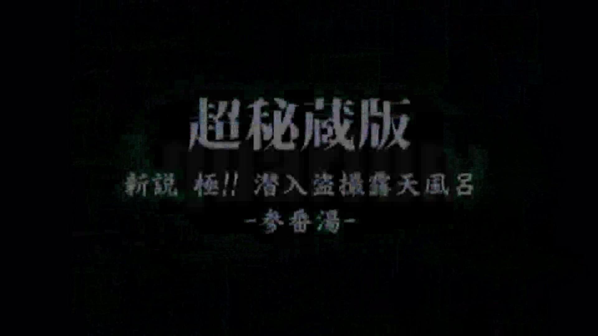 Aquaな露天風呂Vol.867潜入盗撮露天風呂参判湯 其の五 0   0  58pic 1