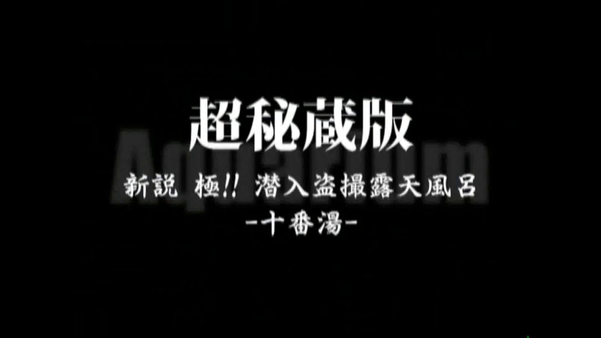 Aquaな露天風呂Vol.874潜入盗撮露天風呂十判湯 其の三 0  63pic 18