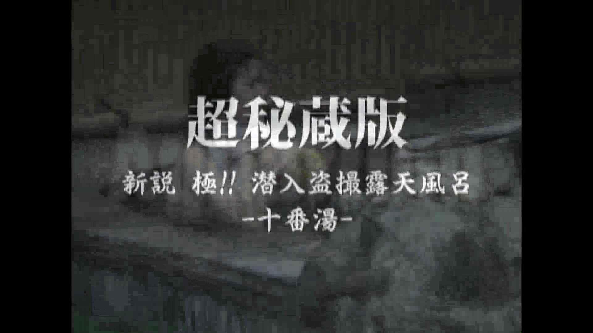 Aquaな露天風呂Vol.874潜入盗撮露天風呂十判湯 其の三 0  63pic 20