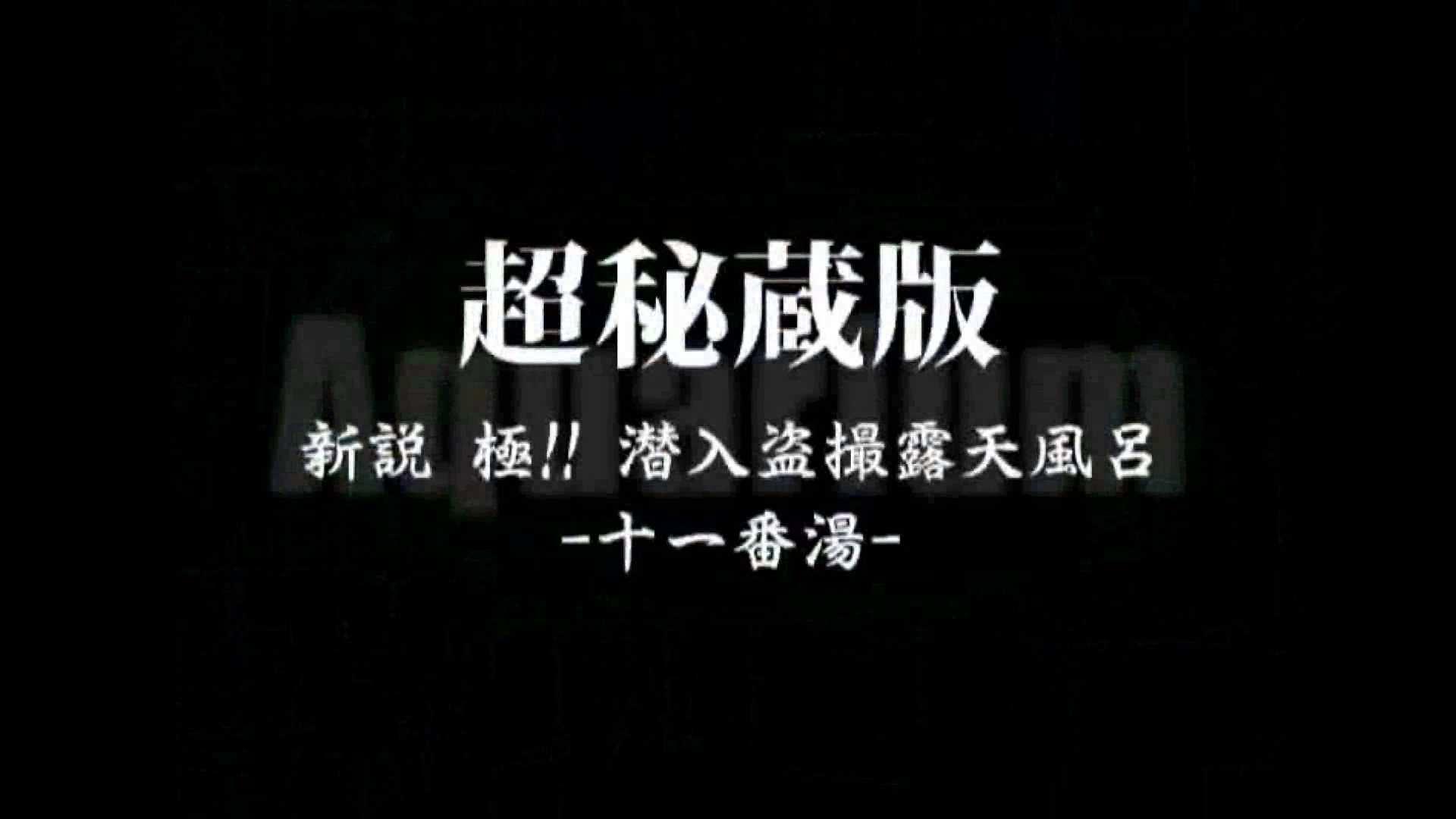 Aquaな露天風呂Vol.875潜入盗撮露天風呂十一判湯 其の四 0 | 0  51pic 1