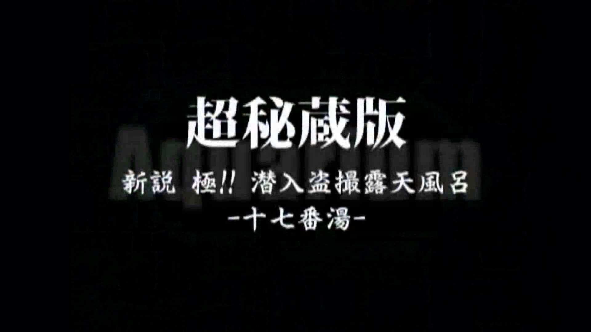 Aquaな露天風呂Vol.881潜入盗撮露天風呂十七判湯 其の五 0   0  54pic 3