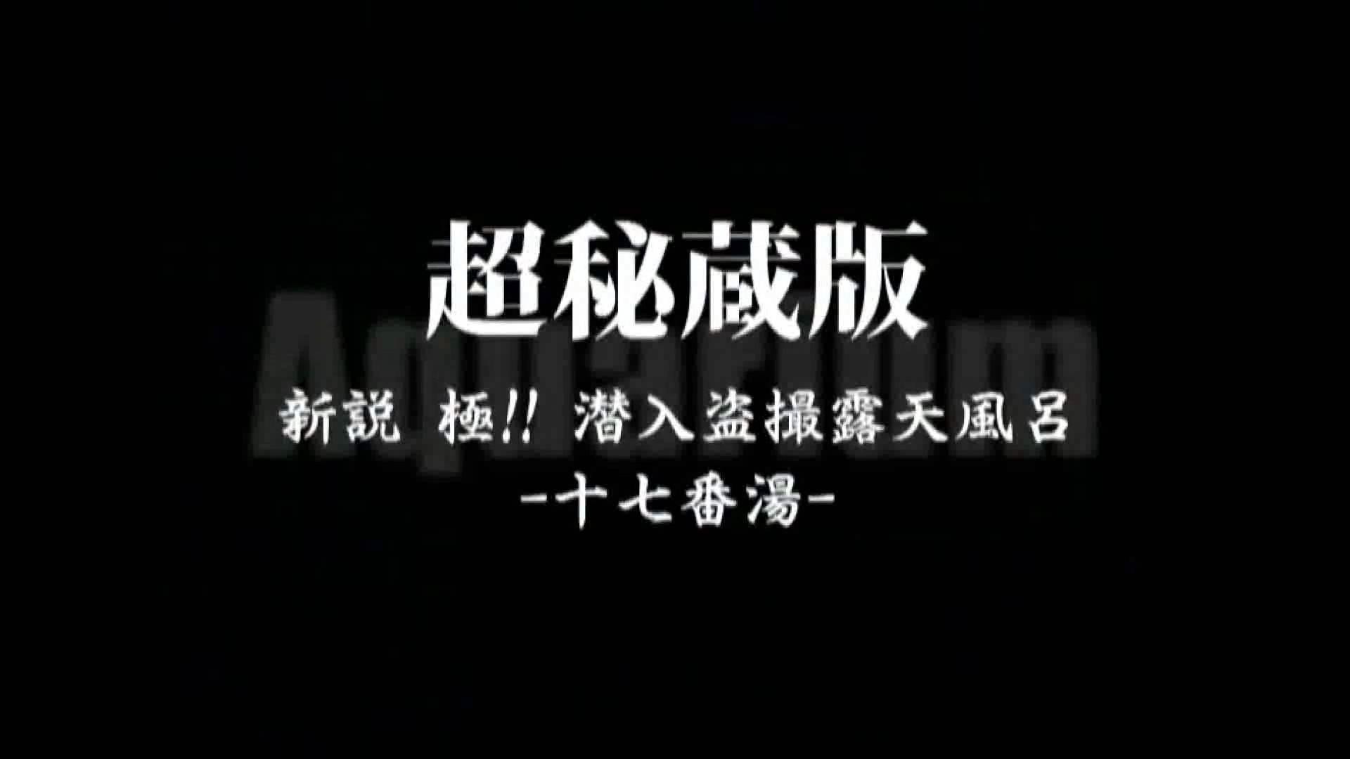 Aquaな露天風呂Vol.881潜入盗撮露天風呂十七判湯 其の五 0  54pic 4