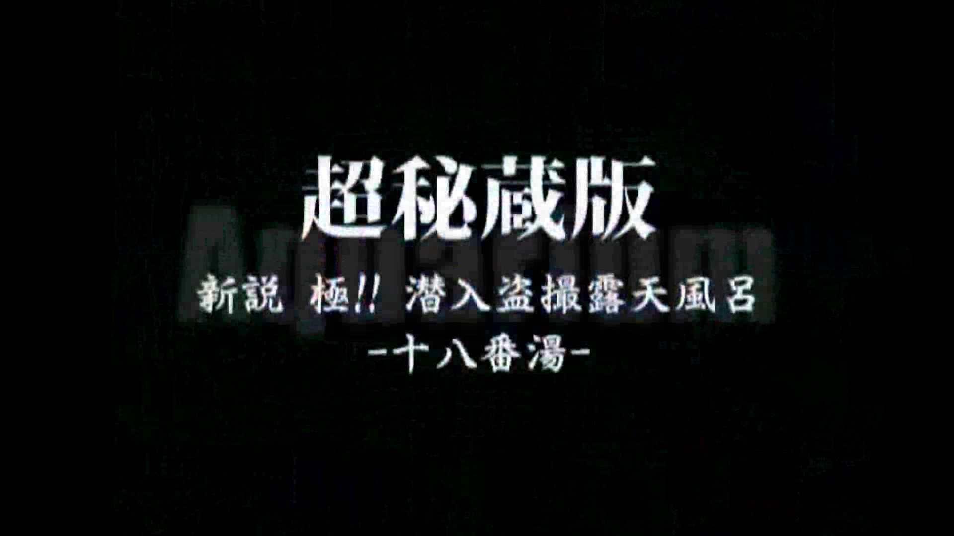 Aquaな露天風呂Vol.882潜入盗撮露天風呂十八判湯 其の七 0  48pic 2