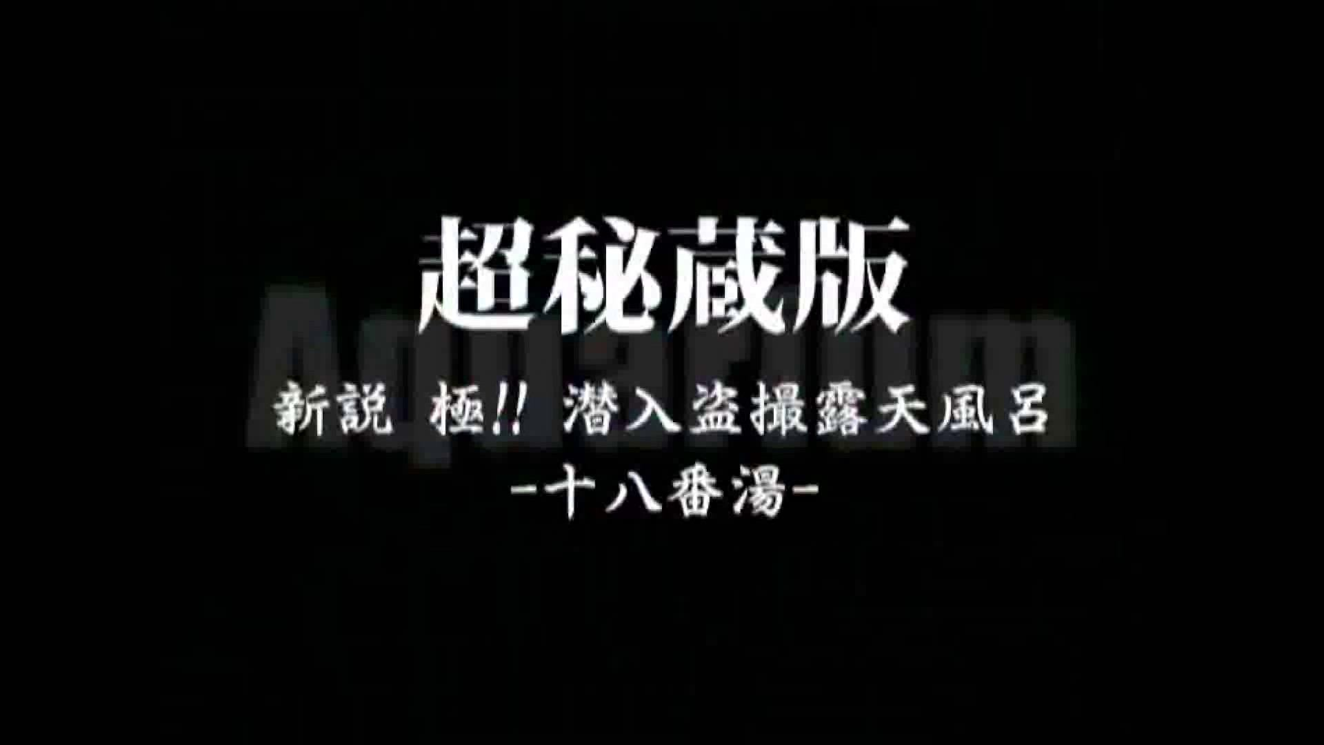 Aquaな露天風呂Vol.882潜入盗撮露天風呂十八判湯 其の七 0   0  48pic 3
