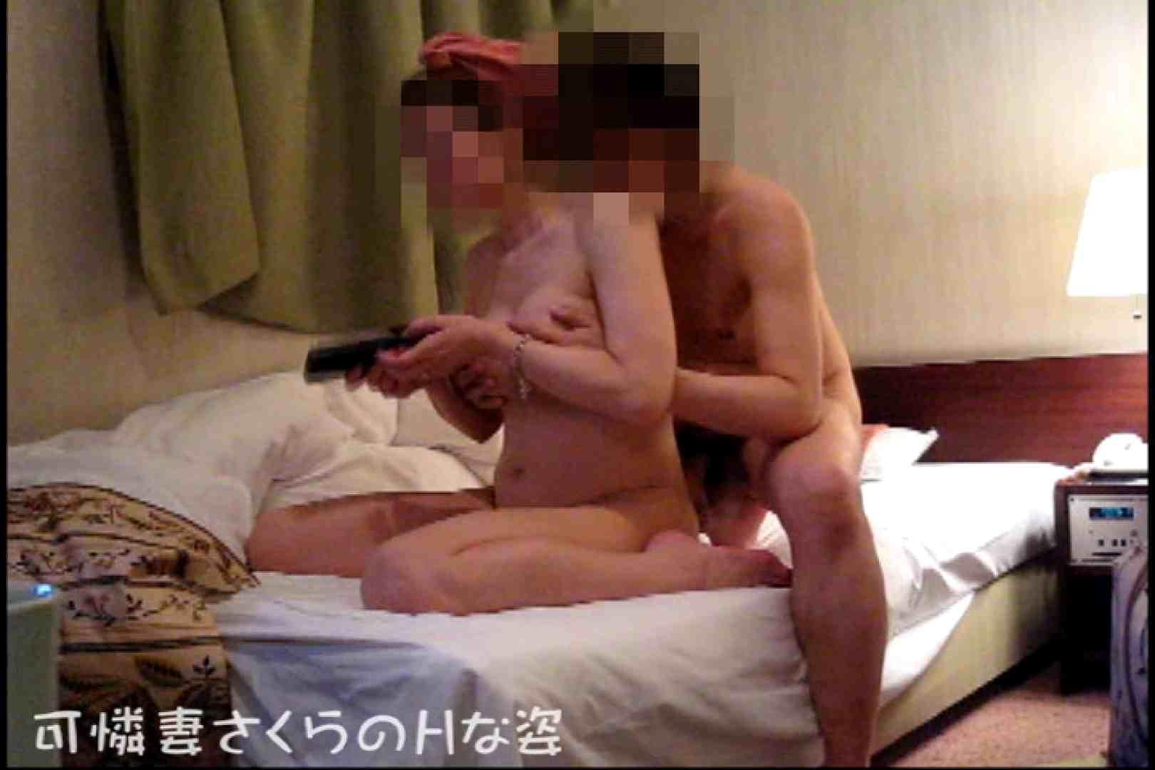 可憐妻さくらのHな姿vol.5前編 美乳 ぱこり動画紹介 65pic 4