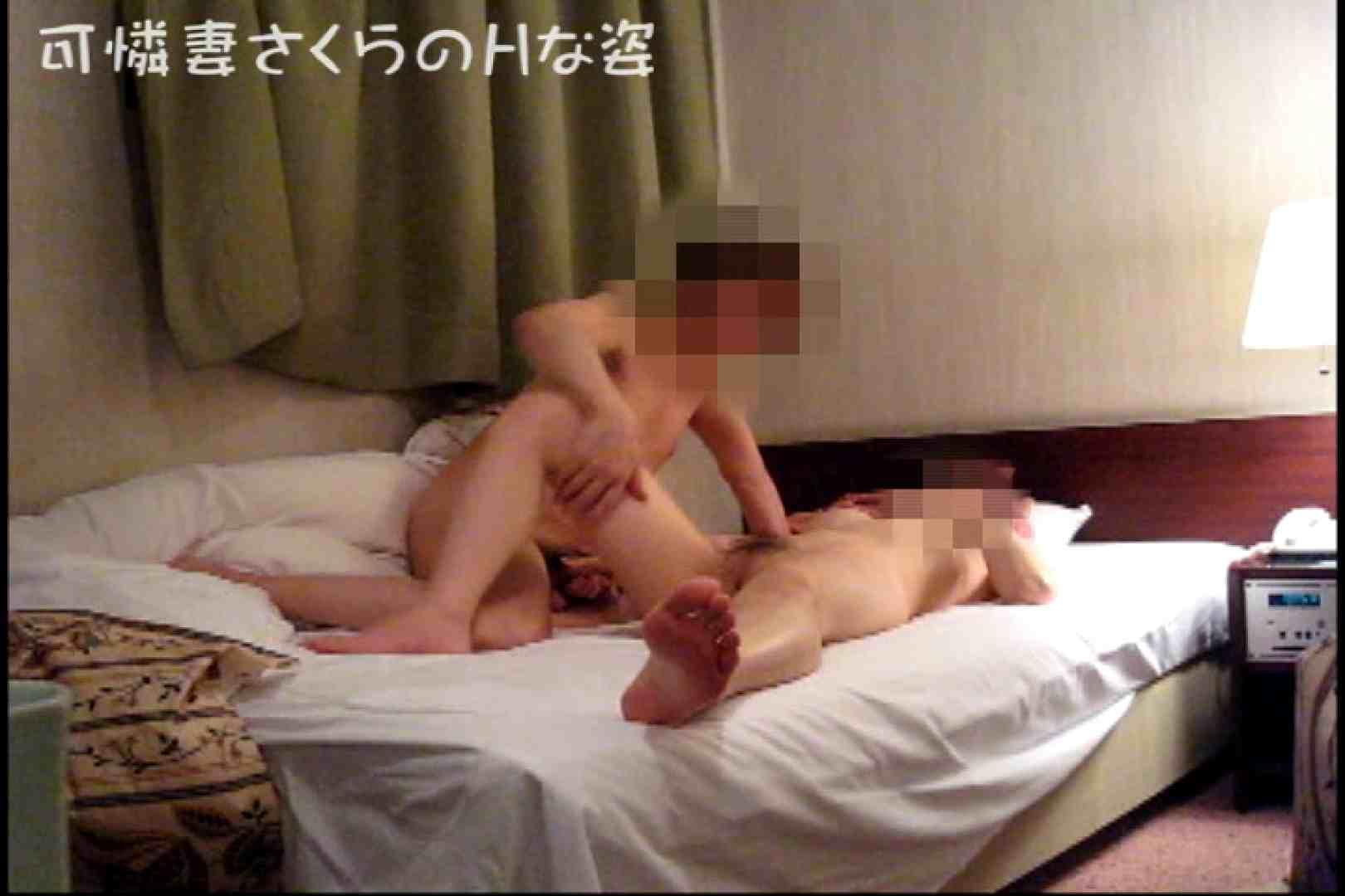 可憐妻さくらのHな姿vol.5前編 おっぱい   セックス映像  65pic 31