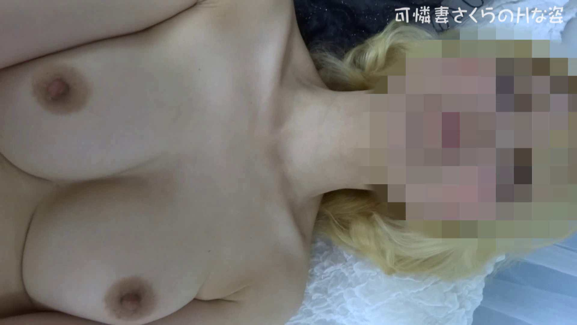 可憐妻さくらのHな姿vol.29 リアル・マンコ セックス無修正動画無料 51pic 15