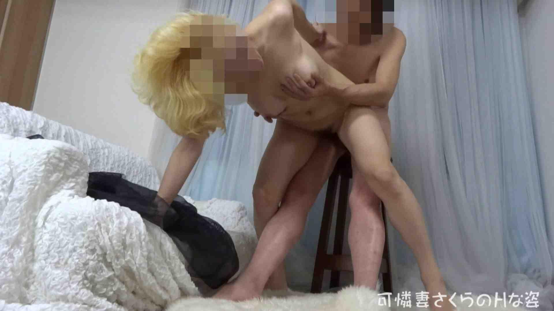 可憐妻さくらのHな姿vol.29 オマンコ   電マ  51pic 43